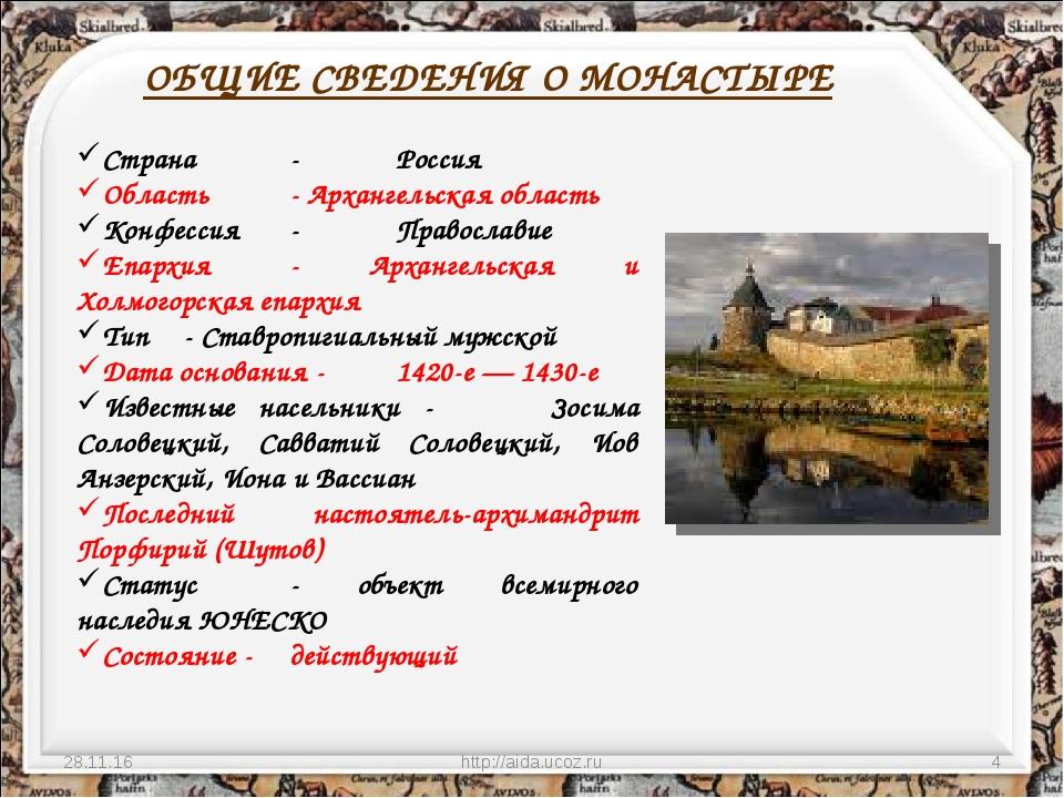 ОБЩИЕ СВЕДЕНИЯ О МОНАСТЫРЕ * http://aida.ucoz.ru * Страна- Россия Область-...