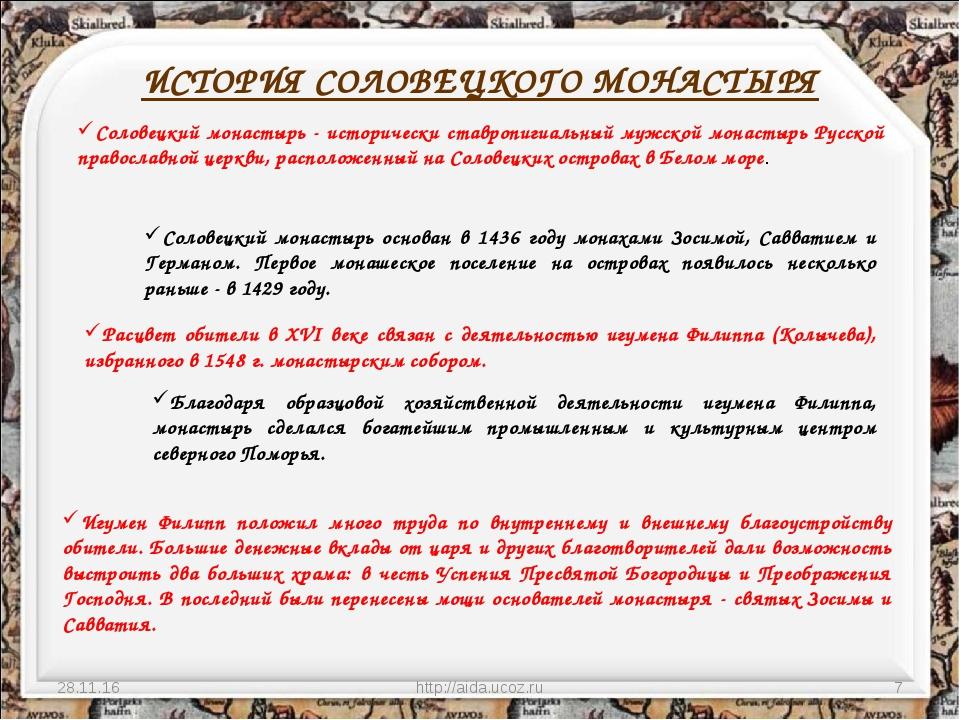 ИСТОРИЯ СОЛОВЕЦКОГО МОНАСТЫРЯ * http://aida.ucoz.ru * Соловецкий монастырь -...