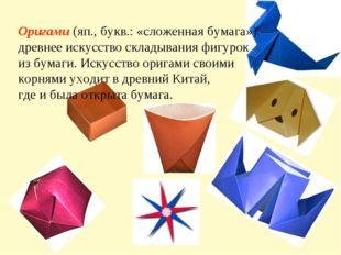 Оригами (яп., букв.: «сложенная бумага») — древнее искусство складывания фигу