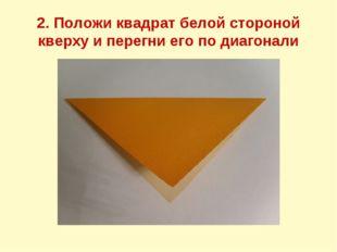 2. Положи квадрат белой стороной кверху и перегни его по диагонали