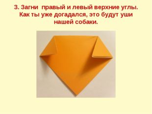 3. Загни правый и левый верхние углы. Как ты уже догадался, это будут уши наш