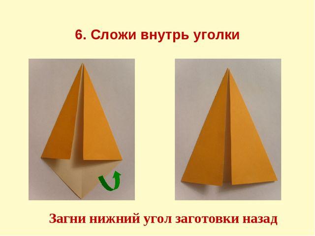 6. Сложи внутрь уголки Загни нижний угол заготовки назад