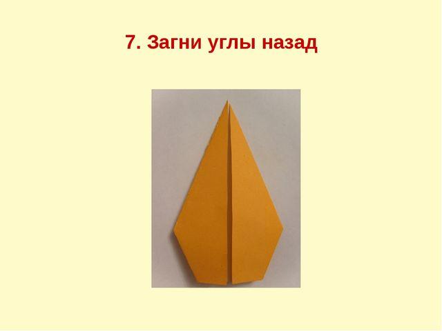 7. Загни углы назад