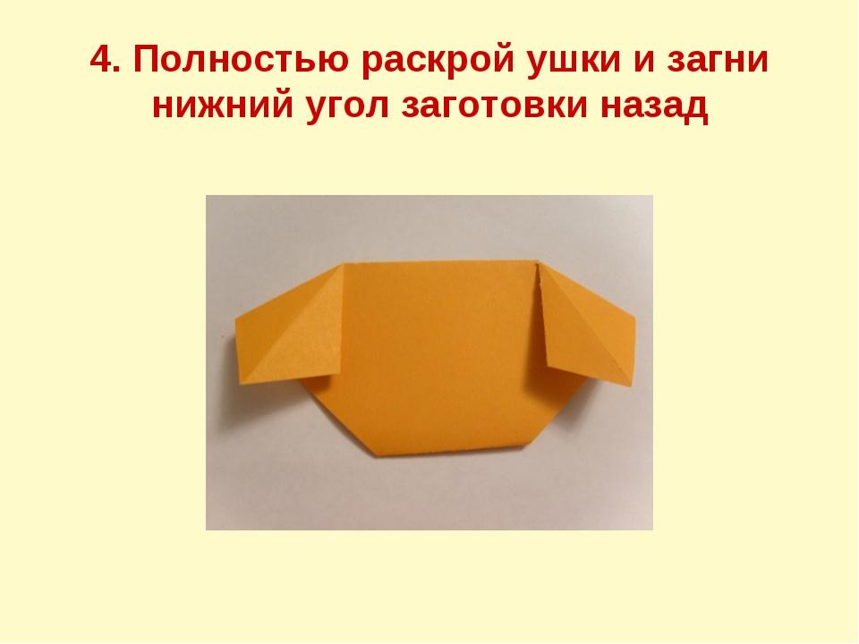 4. Полностью раскрой ушки и загни нижний угол заготовки назад