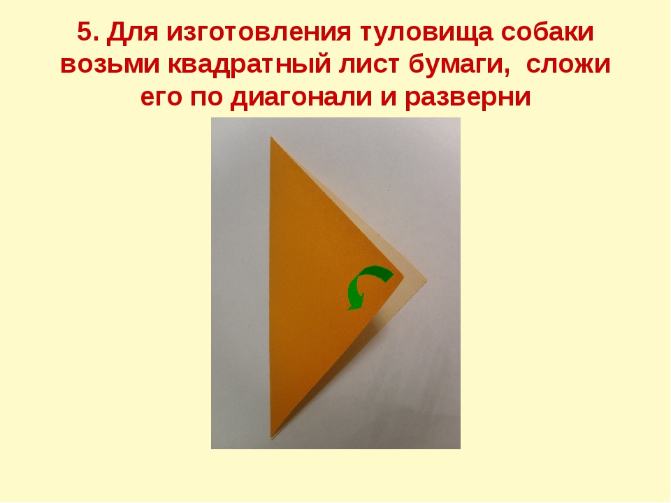 5. Для изготовления туловища собаки возьми квадратный лист бумаги, сложи его...
