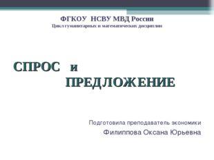 ФГКОУ НСВУ МВД России Цикл гуманитарных и математических дисциплин СПРОС и ПР