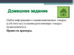 Домашнее задание Найти информацию о взаимозаменяемых товарах (субститутах) и