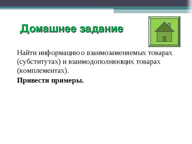 Домашнее задание Найти информацию о взаимозаменяемых товарах (субститутах) и...