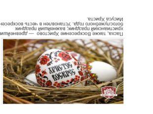 Пасха, также Воскресение Христово — древнейший христианский праздник; важней