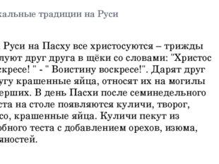 Пасхальные традиции на Руси На Руси на Пасху все христосуются – трижды целуют