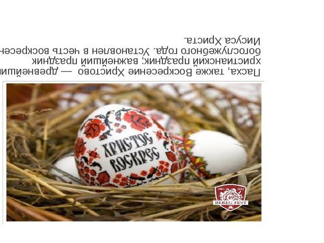 Пасха, также Воскресение Христово — древнейший христианский праздник; важней...