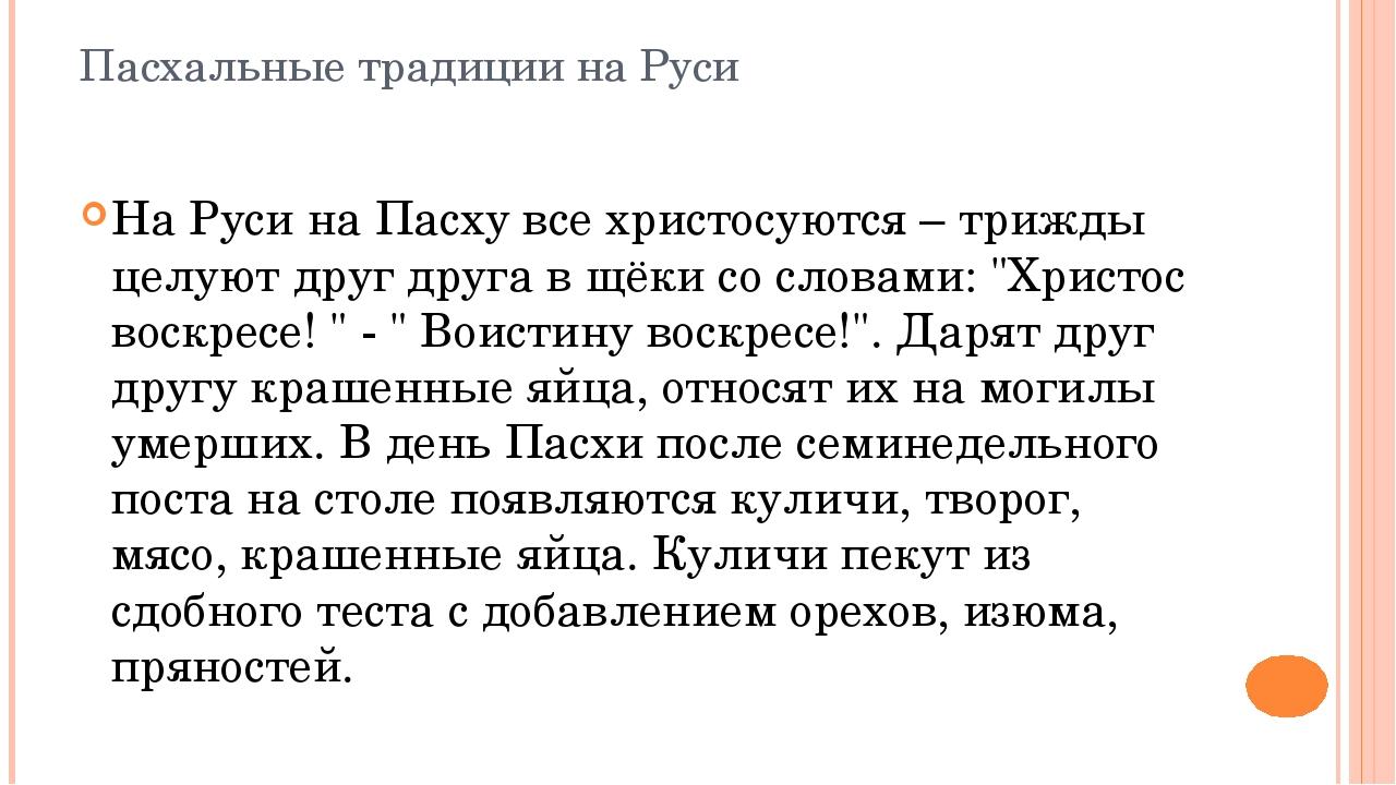 Пасхальные традиции на Руси На Руси на Пасху все христосуются – трижды целуют...