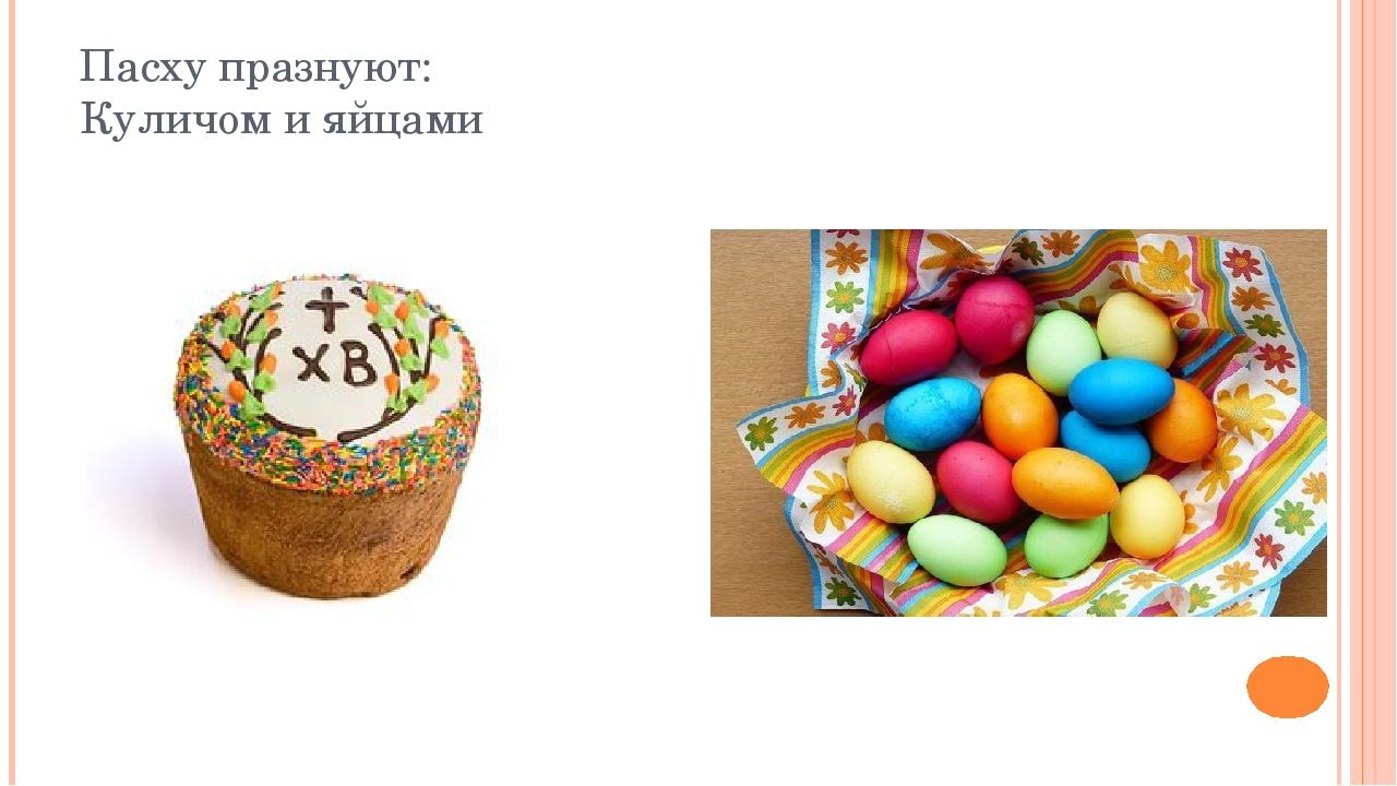 Пасху празнуют: Куличом и яйцами