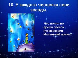 10. У каждого человека свои звезды. Что понял во время своего путешествия Мал