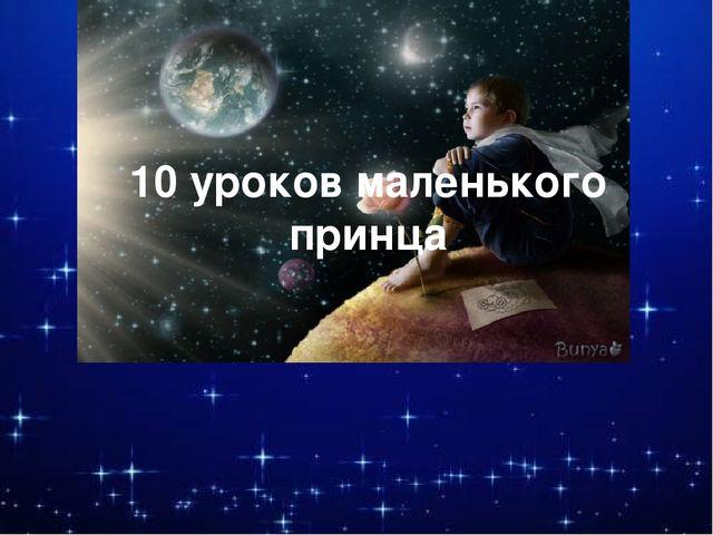 10 уроков маленького принца