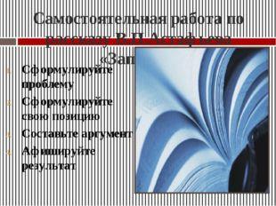 Самостоятельная работа по рассказу В.П.Астафьева «Записка» Сформулируйте проб