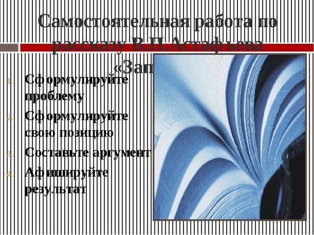 Самостоятельная работа по рассказу В.П.Астафьева «Записка» Сформулируйте проб...