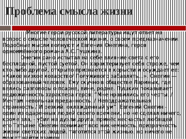Проблема смысла жизни Многие герои русской литературы ищут ответ на вопрос о...