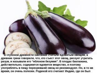 В глубокой древностибаклажансчитали ядовитым овощем, а древние греки го