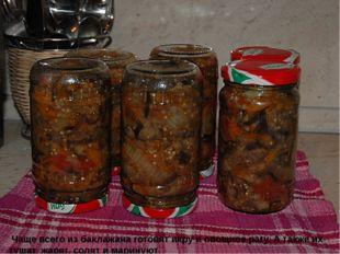 Чаще всего из баклажана готовят икру и овощное рагу. А также их тушат, жарят