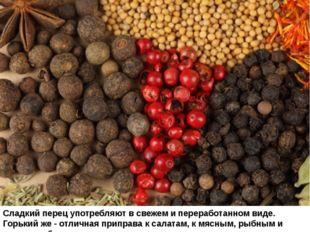 Сладкий перец употребляют в свежем и переработанном виде. Горький же - отличн