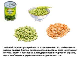 Зелёный горошек употребляется в свежем виде, его добавляют в разные салаты. З