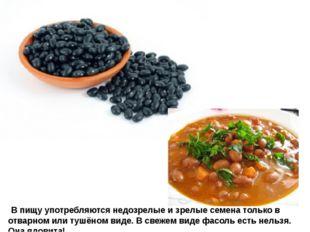 В пищу употребляются недозрелые и зрелые семена только в отварном или тушёно
