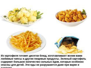 Из картофеля готовят десятки блюд, изготавливают всеми вами любимые чипсы и д
