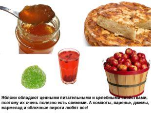 Яблоки обладают ценными питательными и целебными свойствами, поэтому их очень