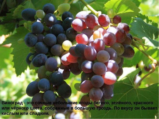 Виноград - это сочные небольшие ягоды белого, зелёного, красного или чёрного...