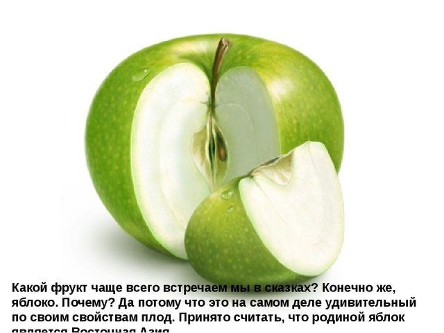 Какой фрукт чаще всего встречаем мы в сказках? Конечно же, яблоко. Почему? Да...