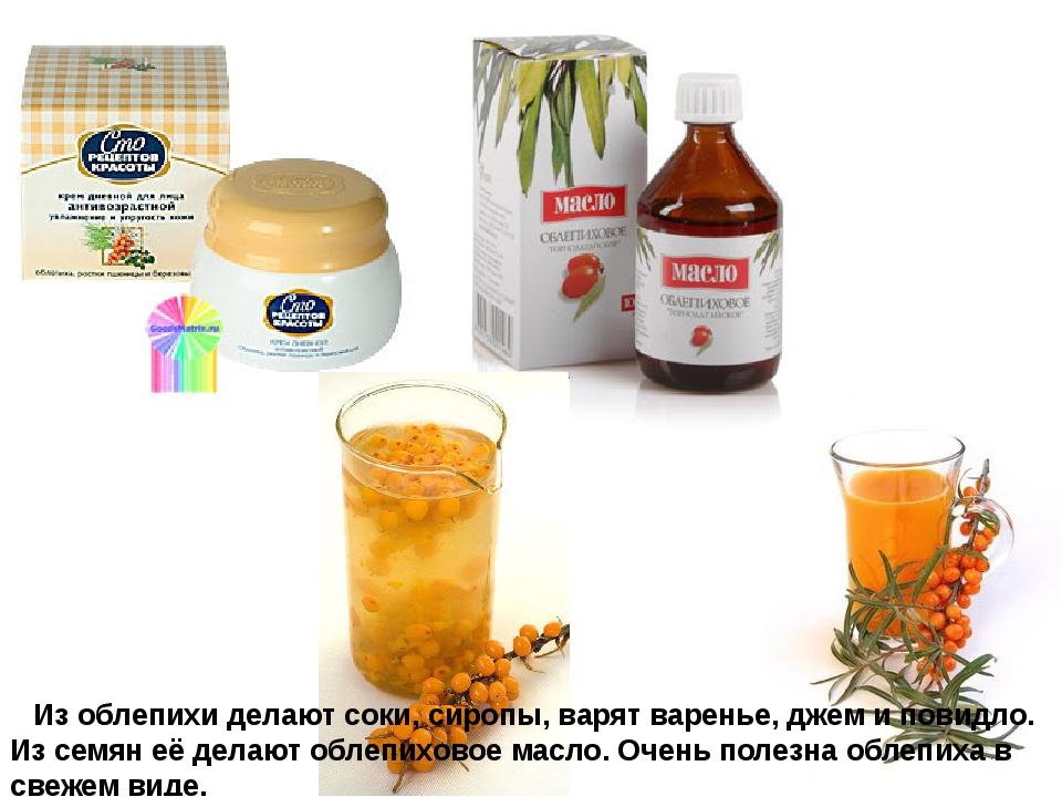 Как сделать в домашних условиях облепиховое масло рецепт 148