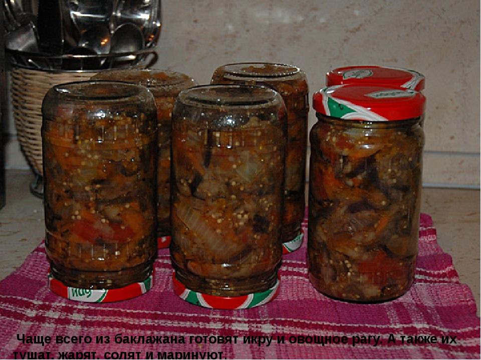 Чаще всего из баклажана готовят икру и овощное рагу. А также их тушат, жарят...