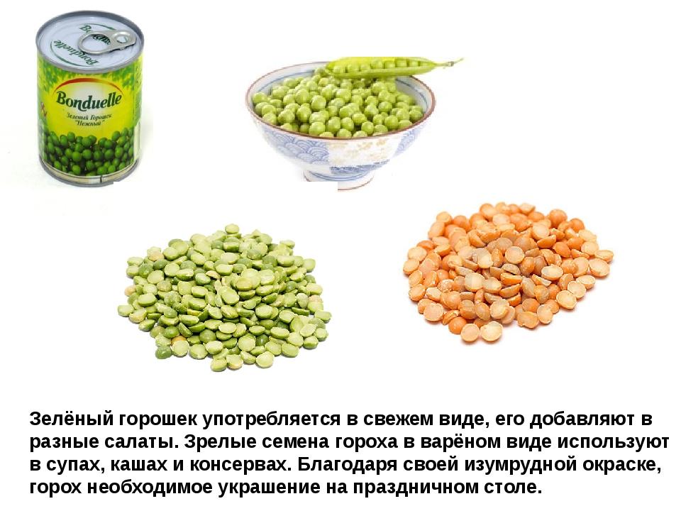Зелёный горошек употребляется в свежем виде, его добавляют в разные салаты. З...