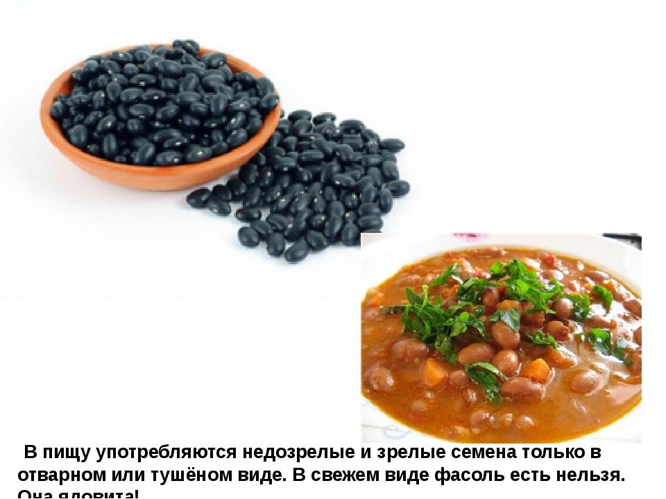 В пищу употребляются недозрелые и зрелые семена только в отварном или тушёно...