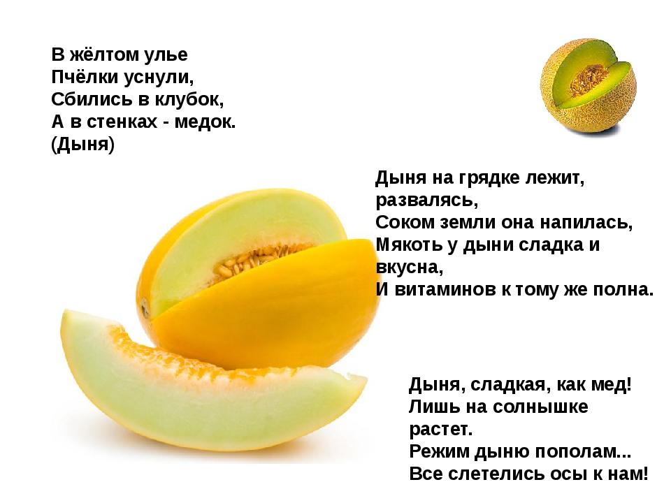 В жёлтом улье Пчёлки уснули, Сбились в клубок, А в стенках - медок. (Дыня) Ды...