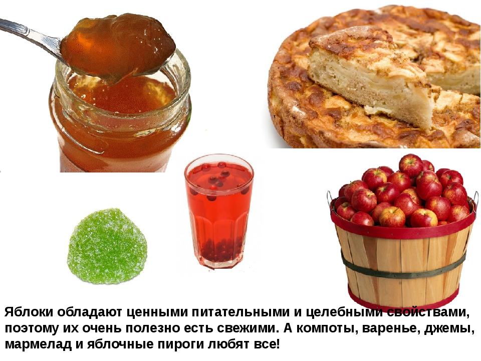 Яблоки обладают ценными питательными и целебными свойствами, поэтому их очень...