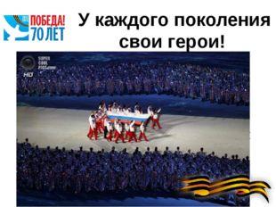 У каждого поколения свои герои! Гордится Кубань и своими спортсменами: И.В.Ка