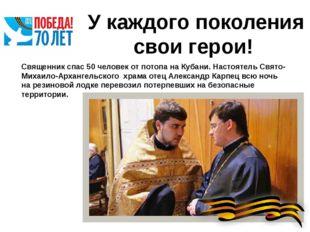 У каждого поколения свои герои! Священник спас 50 человек от потопа на Кубани