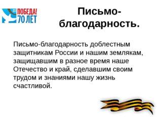 Письмо-благодарность. Письмо-благодарность доблестным защитникам России и наш