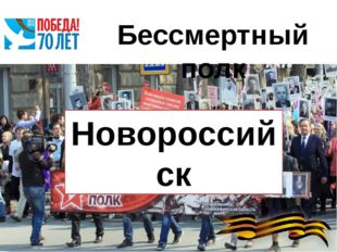 Бессмертный полк Новороссийск