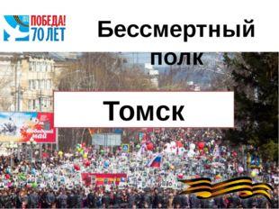Бессмертный полк Томск