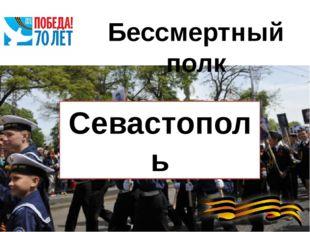 Бессмертный полк Севастополь