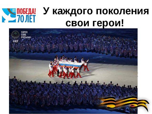 У каждого поколения свои герои! Гордится Кубань и своими спортсменами: И.В.Ка...