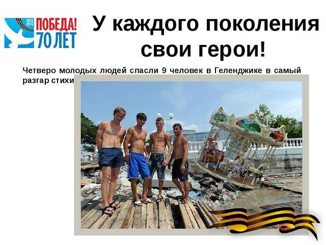У каждого поколения свои герои! Четверо молодых людей спасли 9 человек в Геле...