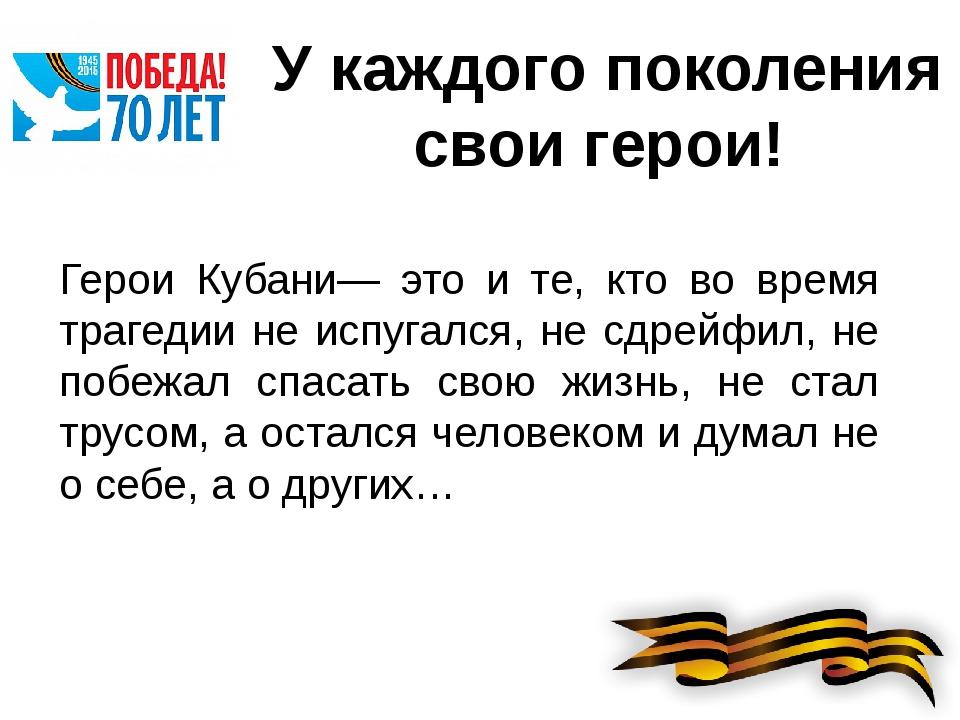 У каждого поколения свои герои! Герои Кубани— это и те, кто во время трагедии...