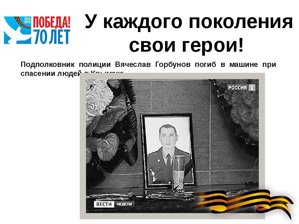У каждого поколения свои герои! Подполковник полиции Вячеслав Горбунов погиб...