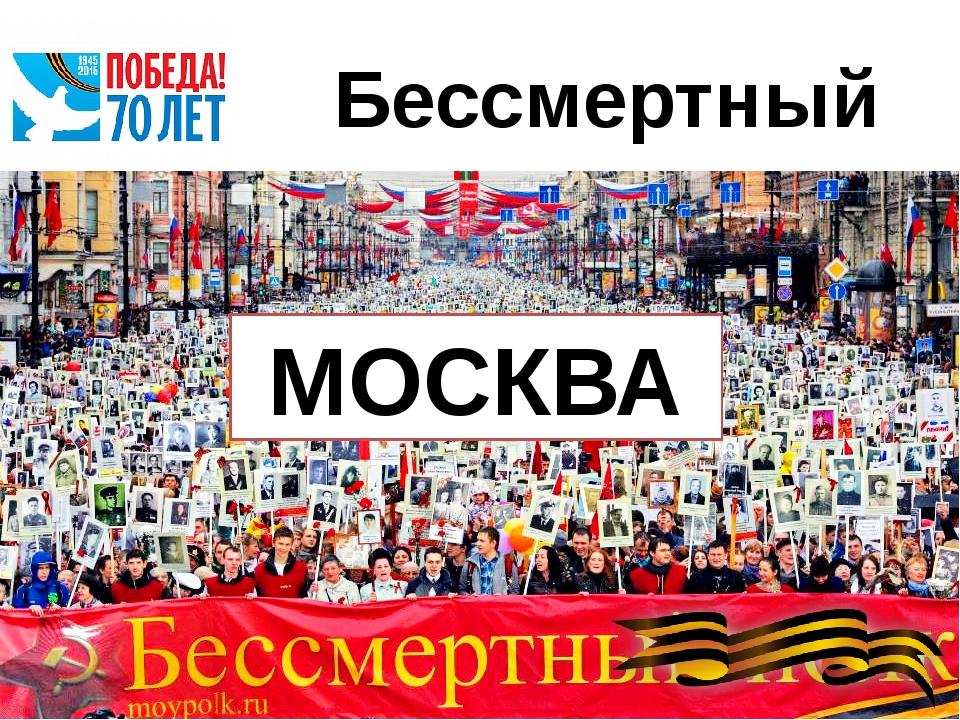 Бессмертный полк МОСКВА