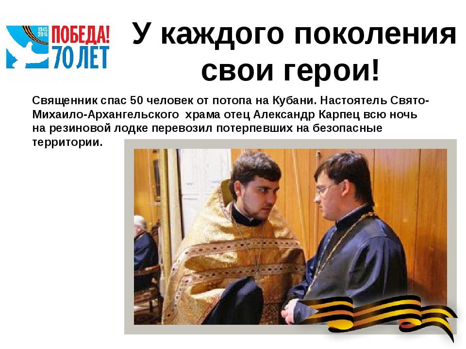 У каждого поколения свои герои! Священник спас 50 человек от потопа на Кубани...