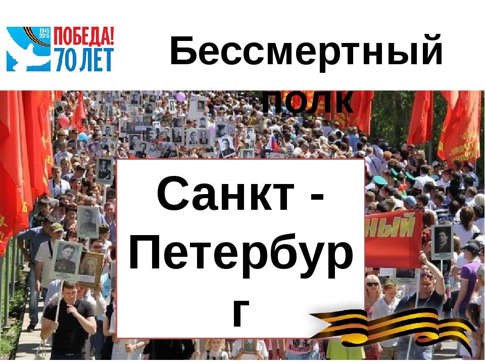 Бессмертный полк Санкт - Петербург
